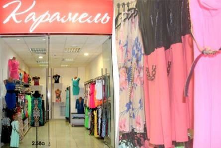 Магазин Карамель Женской Одежды Ульяновск Каталог Товаров