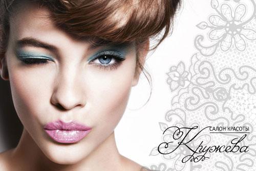 Свадебный, вечерний или дневной макияж всего за 600 рублей в салоне красоты «Кружева»