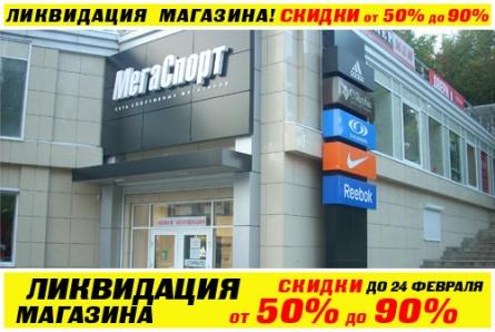 5cea2acf2704db Ликвидация магазина «МегаСпорт» в Липецке. До 24 февраля 2014 скидки на  товары Adidas, Nike, ...