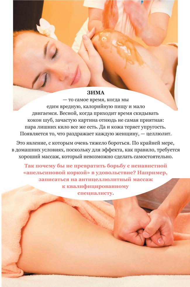 Правила Массажа Для Похудения. Виды и техника выполнения массажа для коррекции фигуры в области живота