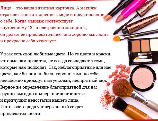 Для макияж что надо покупать