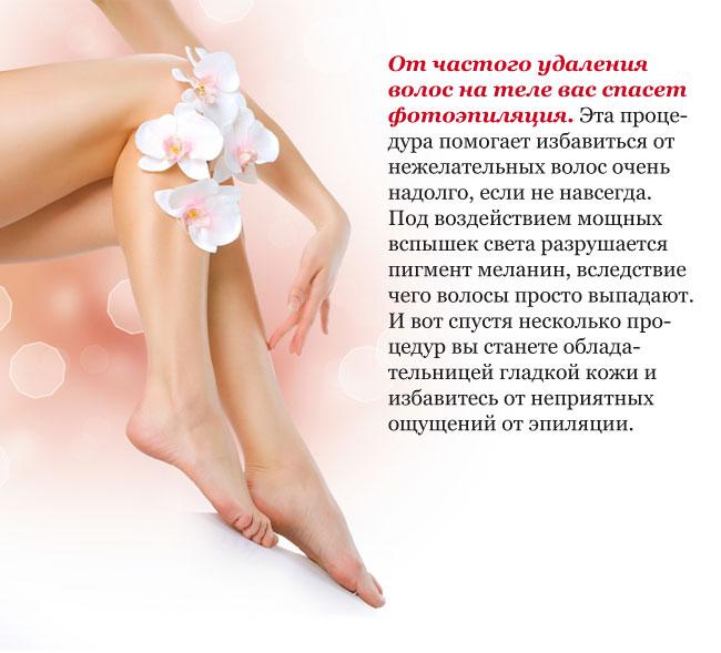 Чем обезболить кожу перед электроэпиляцией